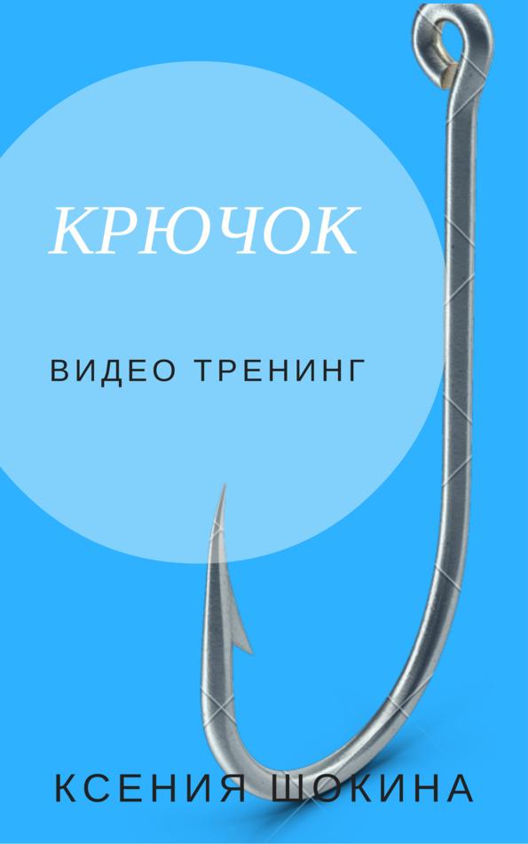 КРЮЧОК. Видео-тренинг